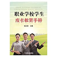Vocational school students grow education manual(Chinese Edition)