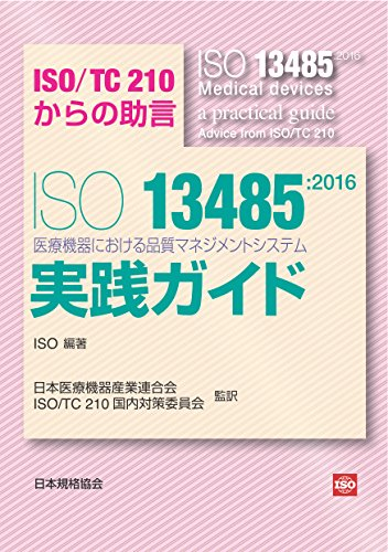 ISO 13485:2016 医療機器の品質マネジメントシステム 実践ガイドの詳細を見る