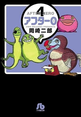 アフター0 4 文庫版特別編集 (小学館文庫)