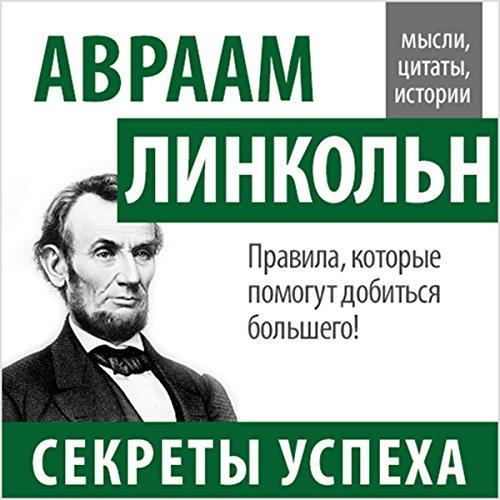 Avraam Linkol'n. Sekrety uspekha [Abraham Lincoln: Secrets of Success] Titelbild