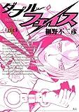 ダブル・フェイス(4) (ビッグコミックス)