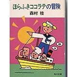 ほらふきココラテの冒険 (角川文庫 緑 287-22)