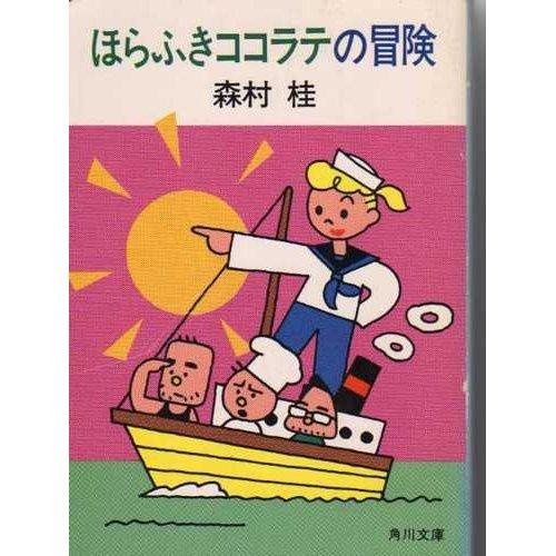 ほらふきココラテの冒険 (角川文庫 緑 287-22)の詳細を見る