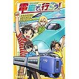電車で行こう! 北海道新幹線と函館本線の謎。時間を超えたミステリー! (集英社みらい文庫)
