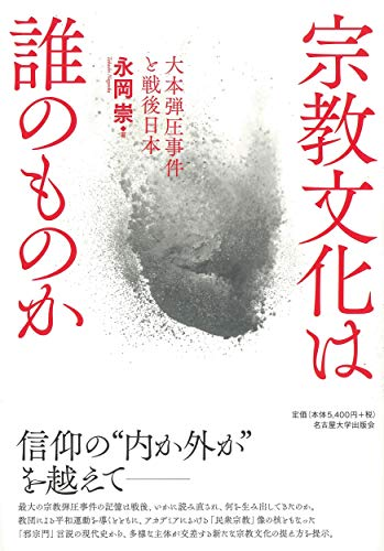 宗教文化は誰のものか―大本弾圧事件と戦後日本― / 永岡 崇