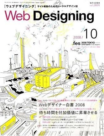 Web Designing (ウェブデザイニング) 2008年 10月号 [雑誌]