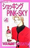 ショッキングPINK-SKY(4) (フラワーコミックス)