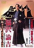 福沢諭吉[DVD]