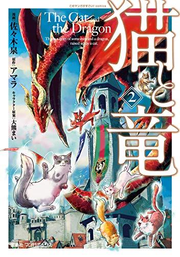 猫と竜 (2)