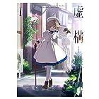 虚構推理 第1巻(Blu-ray)