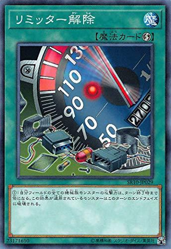 遊戯王 SR10-JP029 リミッター解除 (日本語版 ノーマル) STRUCTURE DECK R - マシンナーズ・コマンド -