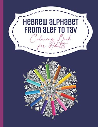 Hebrew Alphabet From Alef to Tav Coloring Book for Adults: Beautifully Designed Coloring Book for Jewish Grownups | Unique Gift Idea for Hanukkah | ... Hebrew Coloring Book for Adults and Teenagers
