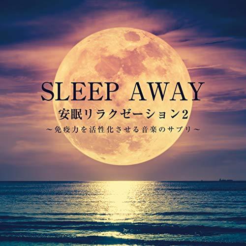 安眠リラクゼーション2~免疫力を活性化させる音楽のサプリ~