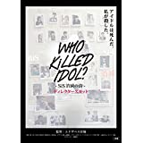 WHO KiLLED IDOL ? –SiS消滅の詩– ディレクターズカット [DVD]