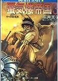 蜃気楼帝国〈3〉砂の鎮魂歌(レクイエム) (角川文庫―スニーカー文庫)