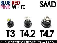 メーター/エアコン/スイッチ用 SMD バルブ T3 T4.2 T4.7 各色 1個