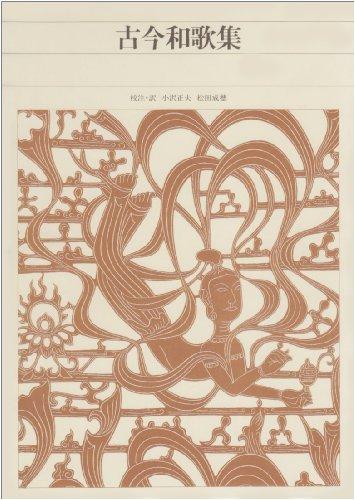 古今和歌集 新編日本古典文学全集 (11)