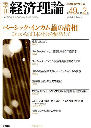 季刊経済理論 第49巻第2号 ベーシック・インカム論の諸相