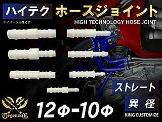TOYOKING ハイテク ホースジョイント ストレート 異径 外径 Φ12mm⇒Φ10mm ホワイト 汎用品 インタークーラー ターボ インテーク ラジェーター ライン パイピングホース 接続継手