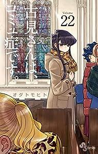 古見さんは、コミュ症です。(22) (少年サンデーコミックス)