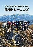 登山で病気に負けない体をつくる 健康トレーニング