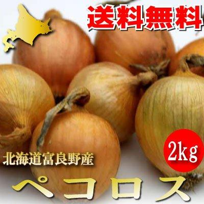北海道産 小玉ねぎ ペコロス 2kg(50玉前後)