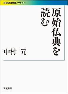 原始仏典を読む (岩波現代文庫)