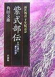 紫式部伝: その生涯と『源氏物語』 源氏物語千年紀記念
