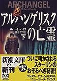 アルハンゲリスクの亡霊〈下〉 (新潮文庫)