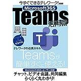 今すぐできるテレワーク! Microsoft365 Teams活用術 (メディアックスMOOK)