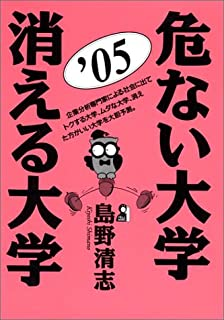 危ない大学・消える大学〈2005年版〉 (Yell books)