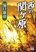西の関ヶ原 (人物文庫)