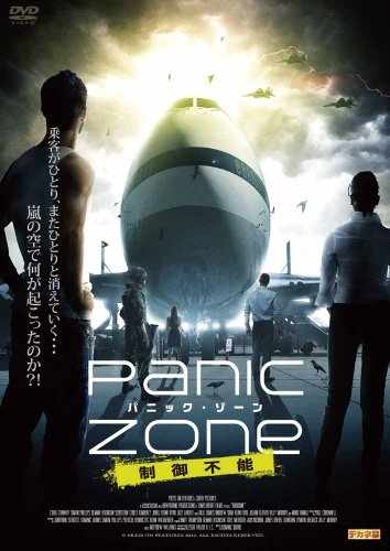 パニック・ゾーン 制御不能 [DVD]
