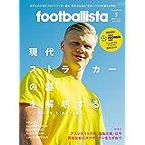 footballista(フットボリスタ) 2020年5月号 Issue078