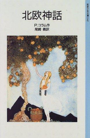 北欧神話 (岩波少年文庫 (3142))