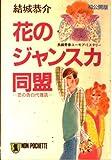 花のジャンスカ同盟―恋の告白代理店 (ノン・ポシェット)