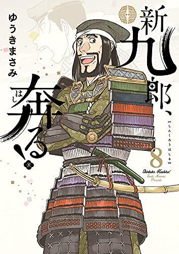 新九郎、奔る! (8) (ビッグコミックススペシャル)の詳細を見る