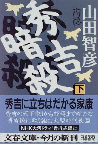 秀吉暗殺〈下〉 (文春文庫)の詳細を見る