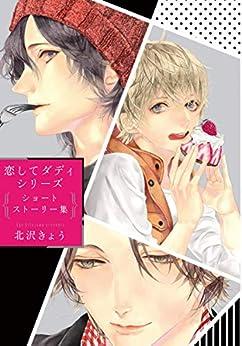 [北沢きょう]の恋してダディ シリーズショートストーリー集 (ダリアコミックスe)