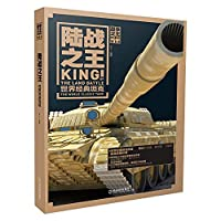 King of Land Warfare: World Classic Tank(Chinese Edition)