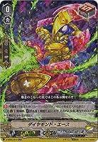 カードファイト!! ヴァンガード V-SS05/013 ダイヤモンド・エース RR
