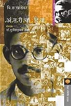 ANTARICHA DIWA (Marathi Edition)