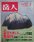 岳人 1997年02月号 通巻596号 [特集] 富士を楽しむ冬紀行