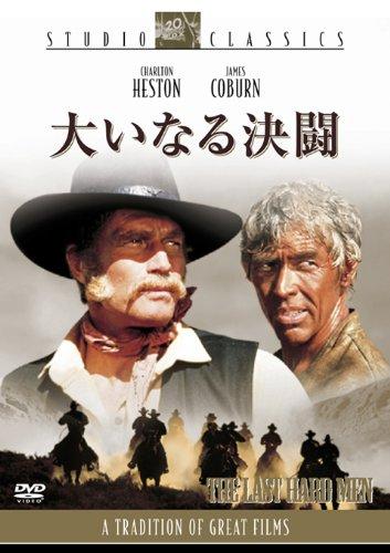 大いなる決闘 [DVD]