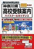 神奈川県高校受験案内 2020年度用