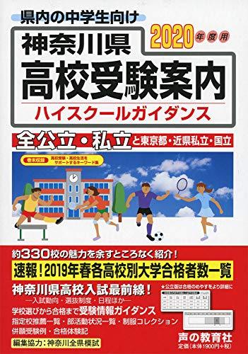 神奈川県高校受験案内 2020年度用の詳細を見る