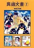 異端文書(2) (眠れぬ夜の奇妙な話コミックス)