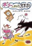 ポリーとはらぺこオオカミ (せかいのどうわシリーズ)