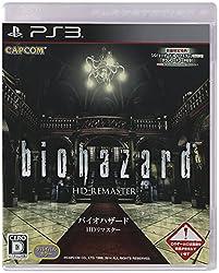 バイオハザード 初代バイオハザードのリメイク「biohazard」がHD化されて発売へ