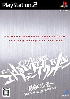 CR Shinseiki Evangelion: Saigo no Mono [Limited Special Box] [Japan Import] by D3 Publisher [並行輸入品]